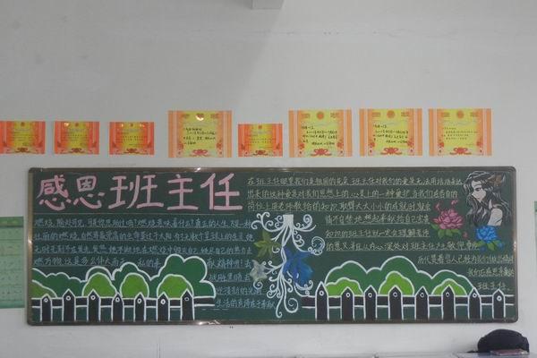 """第三届""""班主任节""""专题黑板报作品欣赏"""